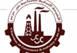 Arar Chamber of Commerce & Industry