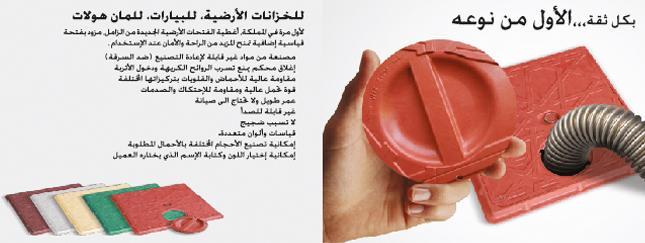 Al Zamil Trade Amp Transport Eye Of Riyadh