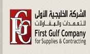 the First Gulf Company for Supplies & Contracting Ltd. (FGC)