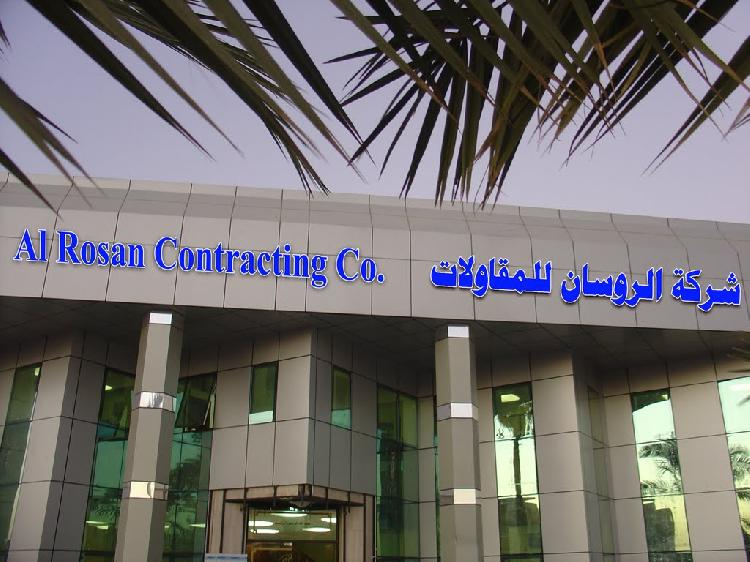 Alrosan Company for contracting began - Eye of Riyadh