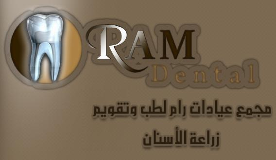 Ram Health care