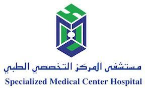(Pysiotherapy Department) Specialized Medical Center Hospital