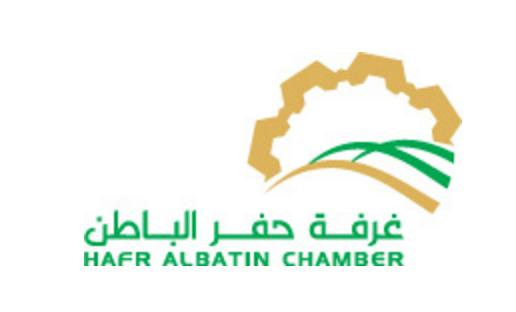 Hafr Albaten Chamber of Commerce & Industry