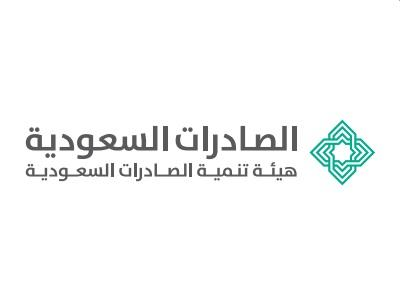 Saudi Exports Development Authority