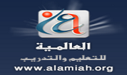 Al-Alamiah for Education and Training