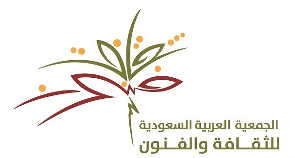 Saudi Arabian Society for Culture and Arts