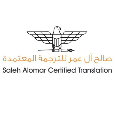Saleh Alomar Certified Translation