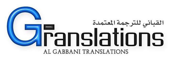 Al Gabbani Translations