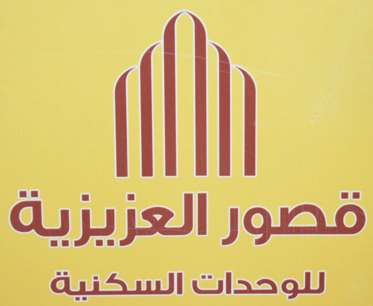 Qasor Al Azizia Apartment