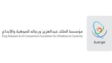 King Abdulaziz & His Companions Foundations For Giftedness and creativity
