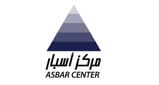 Asbar Center for Studies Research and communications