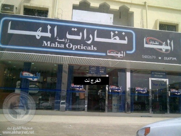 20bdc3cea نظارات المها - Eye of Riyadh