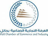 Hail Chamber of Commerce and Industry