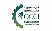 Onaizah Chamber of Commerce and Industry
