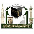 General Presidency OF Two Holy Mosques
