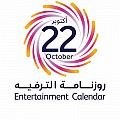 Entertainment Calendar