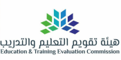 Education & Training Evaluation Commission