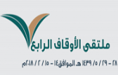 The 4th AWQAF Convention