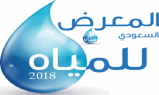 Saudi Water Exhibtion