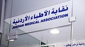 7th Medical Conference of the Subcommittee - Zarqa
