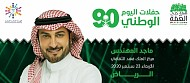 Majid Al-Muhandis  - National day concerts 90