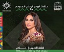 Ahlam- National day concerts 90