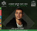 Amro Diab - National day concerts 90