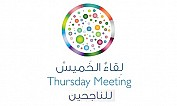 Thursday Meeting for Successful People with Saleh Al Thubaiti
