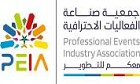 Professional Events Industry Associations