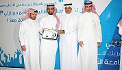Mobily and PSU celebrate the graduation of the first batch of (Mobily SAP) program