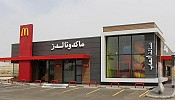 McDonald's Saudi Arabia Concluded 2014 with the Opening of its 75th Branch