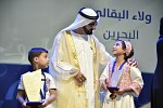 His Highness Sheikh Mohammed Bin Rashid Al Maktoum Crowns Winners of the 2016 Arab Reading Challenge