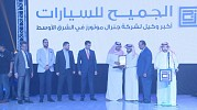 Aljomaih Automotive honors its corporate clients in Buraidah city