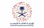 Saudi entertainment authority launches e-portal to facilitate event planners