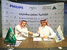 "Shaker Group's ESCO Signs Saudi MoU with ""SIGNIFY"" the new company of Philips Lighting"