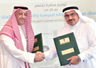 King Faisal Prize signs MoU with MAWHIBA