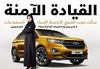 Ford's Driving Skills for Life for Her Returns to Effat University to Help Female Students in their History-Making Journey to Drive Change in the Kingdom
