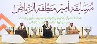 Governor of Riyadh Region honors winners of Governor of Riyadh competition for memorization of Holy Quran