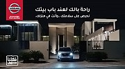 Nissan KSA Provides Exclusive Customer Experience with Complimentary Door-to-Door Service