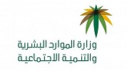 Ministry of Human Resources Approves Mechanisms for Attendance at Workplaces in Jeddah