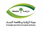 The Oversight and Anti-Corruption Authority initiates a number of criminal cases and announces some judicial rulings