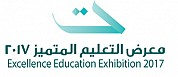 Excellence Education Exhibition 2017