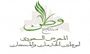 1st Saudi Exhibition for services and products localization