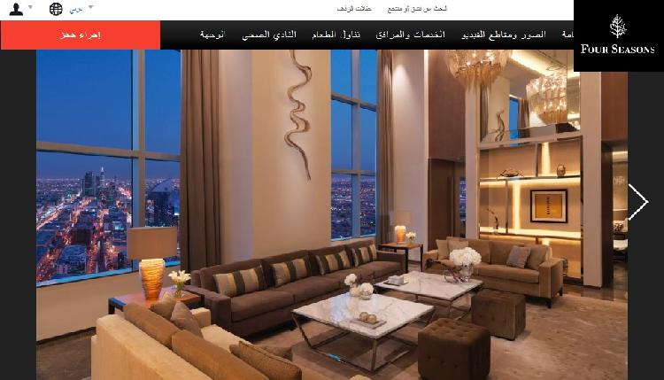 Four Seasons Hotel Riyadh at Kingdom Centre Launches An Exciting New Arabic Website