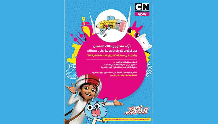 Cartoon Network Arabic encourages kids to be inspired by ...