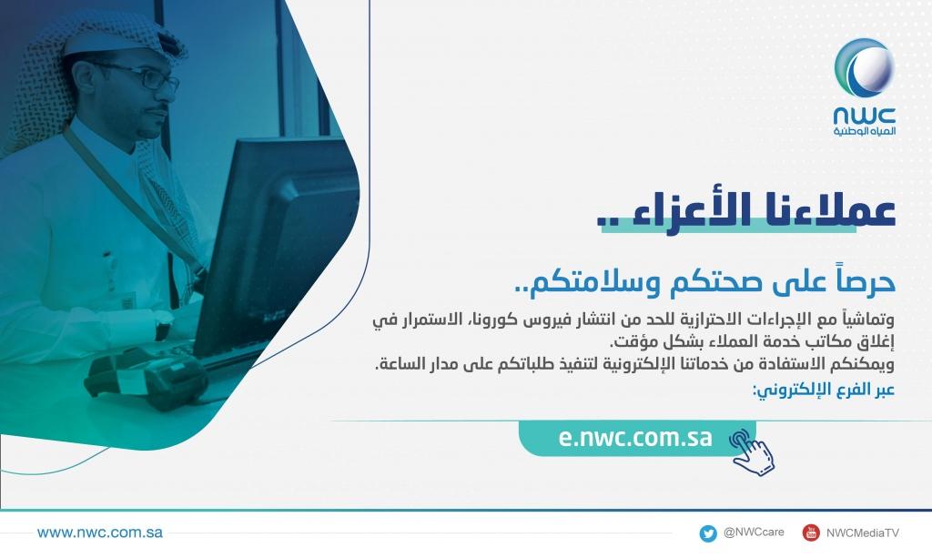 شعار شركة المياه الوطنية