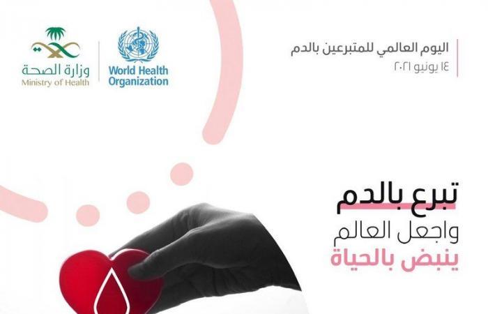 بالتزامن مع اليوم العالمي للمتبرعين بالدم والأنيمياء المنجلية  الجمعية السعودية لطب وخدمات نقل الدم تعقد ندوة توعوية بأهمية التبرع بالدم