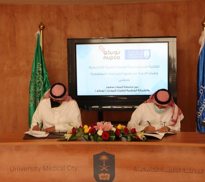 """نوبكو توقع اتفاقية مع جامعة الملك سعود تُمكن مستفيدي  الرعاية الصحية من خدمة """"وصفتي"""""""